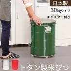米びつ 米櫃 トタン バケツ おしゃれ 30kg キャスター付 密閉 虫よけ 防虫 計量カップ付き 缶 ライスストッカー 米 保存 入れ物 30キロ お米入れ