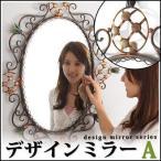 鏡 壁掛け鏡 壁掛鏡 壁掛けミラー