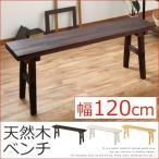 ダイニングチェア 木製 おしゃれ ダイニングベンチ 木製ロングチェア 待合椅子 イス 食卓 リビング 長椅子 スツール 新生活 人気 120