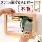 木製 鏡 手鏡 卓上ミラー オススメ オシャレ 洗面鏡 鏡台 ミラー メイク道具 シンプル かわいい デザイン プレゼント ギフト カガミ 化粧