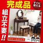 【完成品】 プリンセスドレッサー 鏡台 ミラー コスメボックス 椅子 おしゃれ アンティーク 化粧 メイクボックスセット 人気 コンパクト セット 姫系