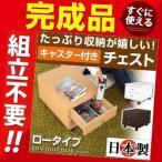 【完成品】 チェスト キャビネット チェスト おしゃれ 北欧風 家具 インテリア おすすめ