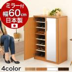シューズボックス ミラー付き 薄型 靴箱 幅60 コンパクト 大容量 げた箱 くつ入 玄関収納 ラック 棚 日本製 収納ボックス 玄関 ロータイプ 省スペース