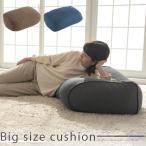 リラックスクッション ごろ寝クッション くっしょん まくら マクラ 抱き枕 リラックス フロア おしゃれ 大きい ビッグサイズ どでか 大型 日本製 国産