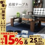 センターテーブル 木製 ガラス製 おしゃれ ローテーブル リビングテーブル ガラステーブル テーブル 北欧 おすすめ インテリア 幅120cm