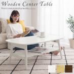 テーブル ローテーブル センターテーブル 折りたたみ 棚付き 木目 北欧 おしゃれ リビングテーブル 100×50cm