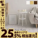 サイドテーブル ベッドサイドテーブル 木製 北欧 カフェ風