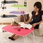 テーブル 折りたたみテーブル ローテーブル ミニテーブル おしゃれ 北欧風 机 シンプル インテリア 家具