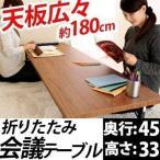 会議用テーブル/折りたたみテーブル/会議用テーブル