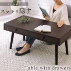 コレクションテーブル センターテーブル ローテーブル テーブル 木製 おしゃれ 引き出し リビング 北欧 カフェ ダイニング スリム シンプル モダン 座卓