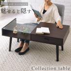 コレクションテーブル ディスプレイ 木製 ガラス おしゃれ 北欧風 収納棚 リビング 家具 インテリア