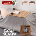 テーブル こたつテーブル こたつ コタツ 炬燵 正方形 ヒーター 1年保証