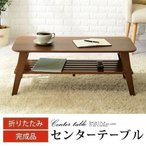 【完成品】コーヒーテーブル テーブル ローテーブル カフェテーブル 机 棚付き 折りたたみテーブル