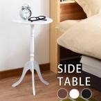 テーブル ベッドテーブル サイドテーブル ベッドサイドテーブル ナイトテーブル 小物置き おしゃれ 木製 北欧 ディスプレイ 丸型 円形 飾り台 補助台