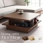 座卓 ちゃぶ台 座卓テーブル おしゃれ テーブル ローテーブル 卓袱台 正方形 モダン 木製テーブル インテリア 机 和モダン リビング おすすめ