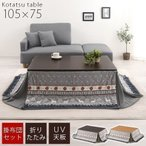 折りたたみ テーブル こたつ 掛け布団 付き 家具調こたつ 長方形 こたつテーブル 座卓 ローテーブル 木製