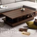 ウッドテーブル 長方形 テーブル下収納 棚付き 約 幅115 奥行55 高さ30cm 机 ロー シンプル カフェ風 北欧 新生活 おしゃれ