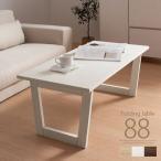 座卓 テーブル 折りたたみローテーブル ダイニングテーブル 食卓テーブル コーヒーテーブル 完成品 長方形 木目 北欧 オーク ホワイト ウォールナット