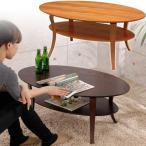 リビングテーブル 木製