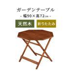 折りたたみテーブル ガーデンテーブル 90cm 折り畳み式 木製 屋外 ベランダ バルコニー 庭 アウトドア テラス 天然木 おしゃれ ウッド 机