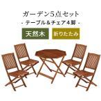 折りたたみ ガーデンファニチャー セット 折り畳み 木製テーブル チェアー 椅子 イス 屋外 ベランダ バルコニー 庭 テラス 天然木 ウッド 子供 大人