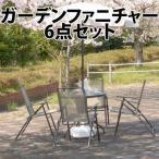 ガーデンテーブル チェアー パラソル 6点セット ガーデンテーブルセット ガラステーブル ガーデンチェア キャンプ アウトドア おしゃれ 庭 屋外
