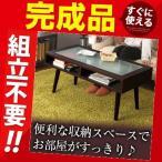 【完成品】 ローテーブル 木製 ガラス 北欧 アジア モダン おしゃれ 家具 インテリア おすすめ
