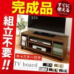 【完成品】 TV台 TVボード TVラック テレビ台 AVボード ローボード リビング ビデオラック 対応 22型 26型 32型 32インチ キャスター付き 大容量 省スペース 和