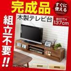 【完成品】 テレビ台 テレビボード ローボード テレビラック リビングボード TV台 52インチ TVボード 木製 AV収納 収納付き TVボード リビング ダイニング