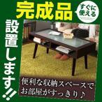 【完成品】【開梱設置サービス付き】 ローテーブル 木製 ガラス 北欧 アジア モダン