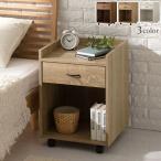 ロータイプ 箪笥  ナイトテーブル サイドテーブル 省スペース PC