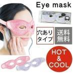アイマスク ホット ホッとアイマスク クール 温冷 快適グッズ 旅行用品 雑貨 睡眠 安眠 アイピロー レンジ
