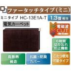 富士通ゼネラル 電気毛布 電磁波カットホットカーペット・2015年モデル ファータッチタイプ(ミニ) 1.3畳相当