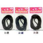 Lovely Fashion カラーゴム(太)1m  カラー:黒、紺、茶