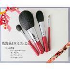 竹宝堂 広島 熊野筆化粧ブラシセット セット内容説明書付き ギフトセット