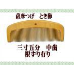 薩摩つげ とき櫛 三寸五分 中歯 つげ櫛(根ずりあり) (4983585225463)
