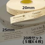 【布タグ】幅20mm 20枚セット(5種X4枚)