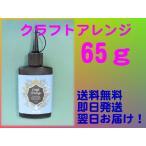 C&T レジン液クラフトアレンジ65g入り【1本】UV/LEDハイブリット速達発送クリアカラー