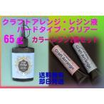 C&T レジン液クラフトアレンジ65g入り【1本】カラーレジン2色セットUV/LEDハイブリット速達発送