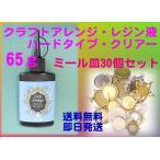 C&T レジン液クラフトアレンジ65g入り【1本】ミール皿30個セットUV/LEDハイブリット速達発送