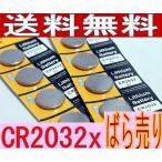 高性能 リチウムコイン電池(CR2032)ばら売り(メール便)