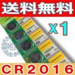 高性能リチウムコイン電池(CR2016)1個(代引き発送可)(メール便)