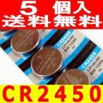 リチウムボタン電池(CR2450)5個セット