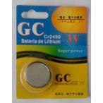 cr2450互換 ボタン電池(代引き発送可)(メール便)