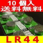 ショッピング電池 ボタン電池(LR44)10個セット