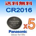 (CR2016)3V 5P パナソニック リチウムボタン電池