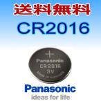 パナソニック ボタン電池(CR2016)3V  ばら売り