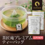 プレミアムティーバッグ 20包×2袋 メール便 送料無料 深蒸し茶 緑茶 ティーパック 静岡茶 深むし茶 いなば園 高級 お茶 緑茶