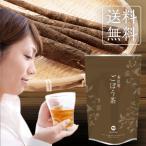 ごぼう茶ティーバッグ 20包セット メール便送料無料(国産ゴボウ茶 ごぼうちゃ 国産 ティーバック )