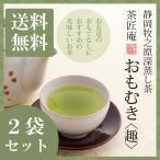 緑茶 おもむき100g×2袋セット【メール便送料無料 深蒸し茶 お茶 茶葉 静岡茶 深むし茶 香典返し いなば園】